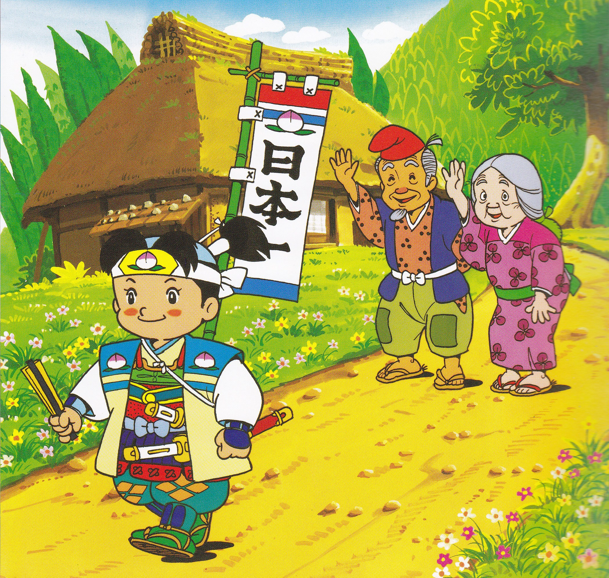 the aged mother story japanese folktale Create your own multimedia quiz or survey in minutes - for fun, education, training, research.