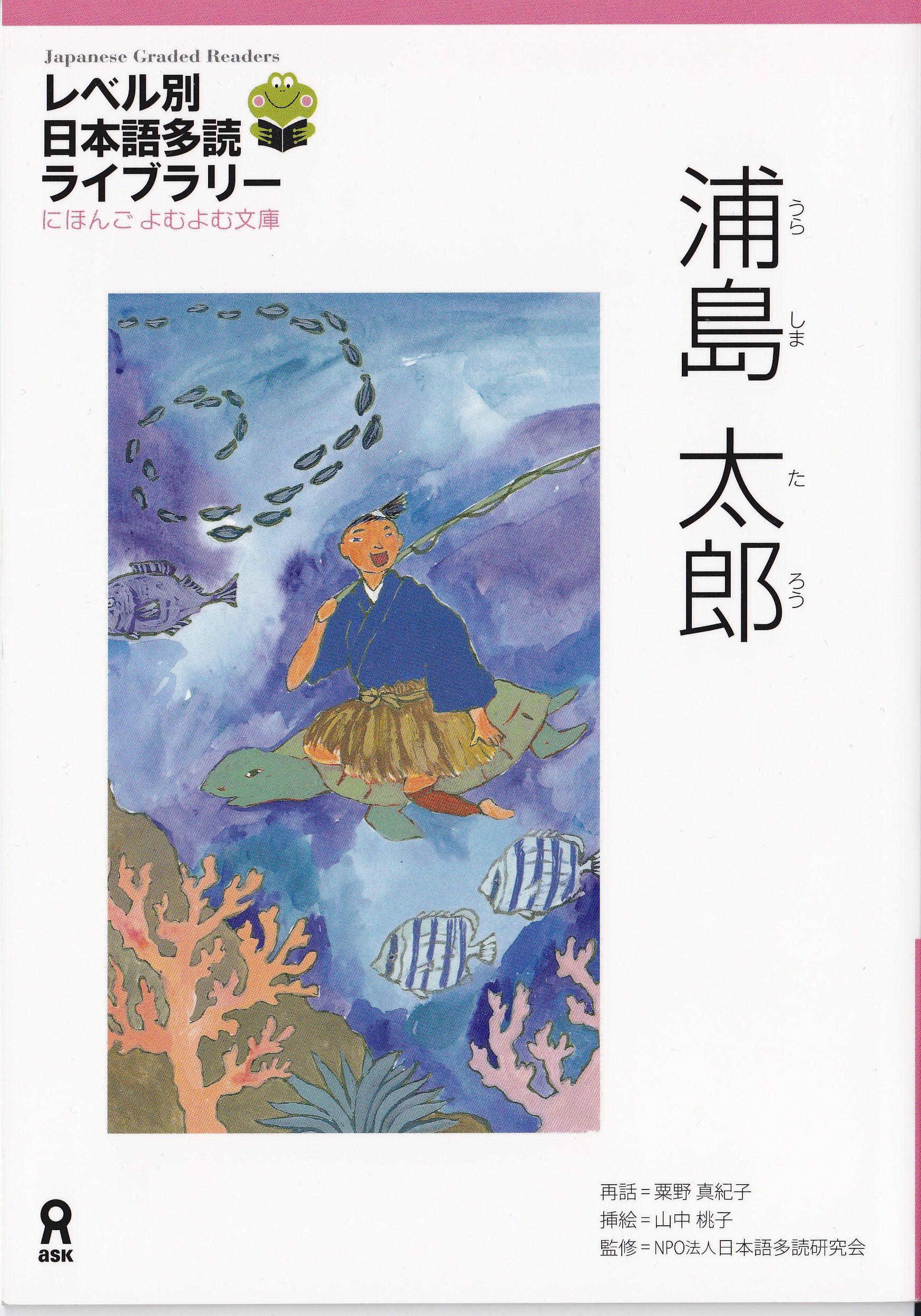 Urashima Taro #2