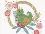 Happy New Year! あけましておめでとうございます!