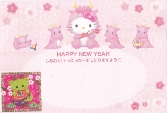 Hello Kitty Nengajo 2012