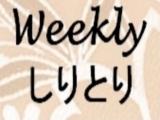 A year of WeeklyShiritori!