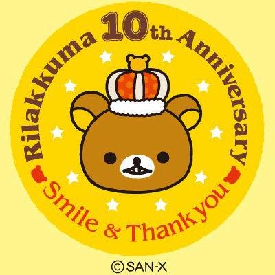Rilakkuma 10th Anniversary