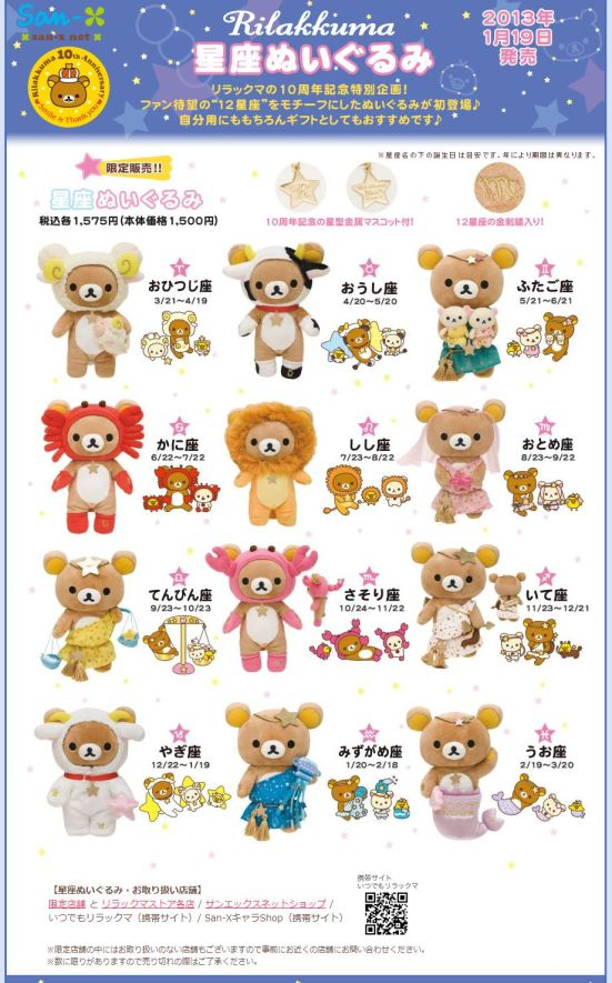 Rilakkuma zodiac collection