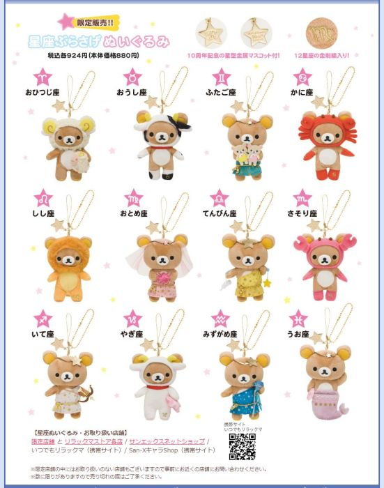 Rilakkuma zodiac collection