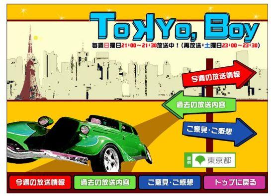 TOKYO MX  'TOKYO BOY'