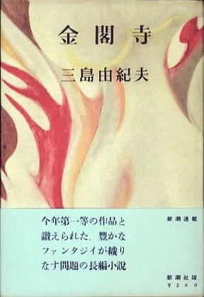 This is the front cover art for the book The Temple of the Golden Pavilion written by Yukio Mishima