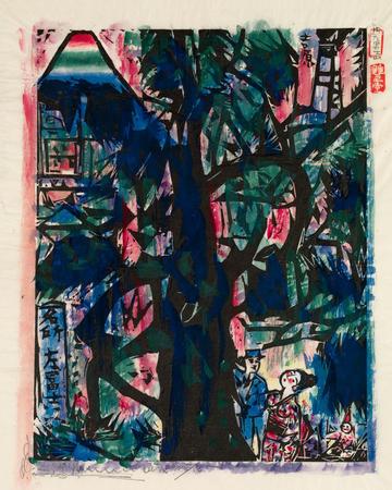 'Yoshiwara' by Shiko Munakata, from Munakata's Tokaido Road series (1963 - 1964)