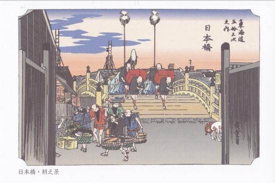'Morning Scene' by Utagawa Hiroshige (Nihonbashi)