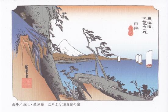 'Satta Pass' by Utagawa Hiroshige (Yui)
