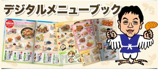 Yamachan's menu
