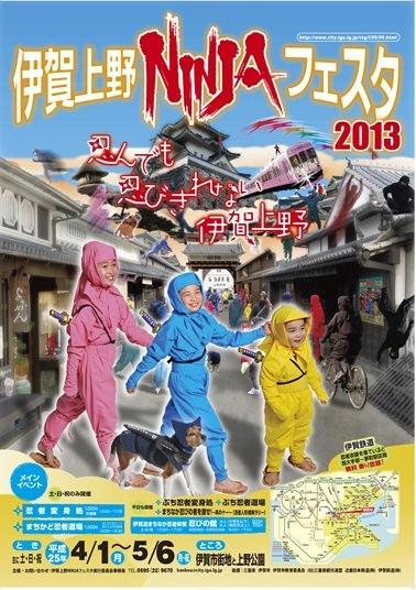 Iga Ueno NINJA Festa 2013