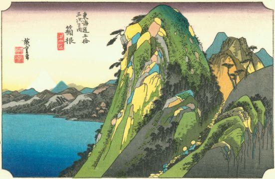 10th station : Hakone