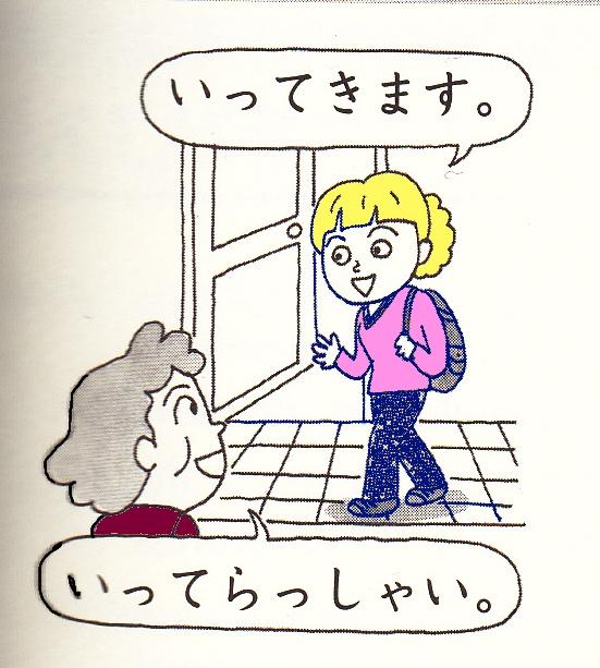 'ittekimasu', 'itterashai' (from the textbook 'Genki')