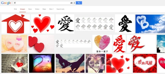 Google image search for 愛 (ai)