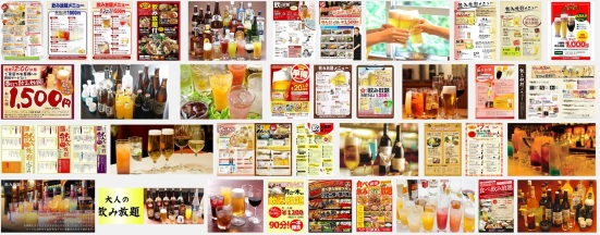 Google images search for 飲み放題