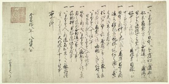 Shuinjo. The original vermillion-seal document of Shogun Tokugawa Ieyasu, granting trade privileges in Japan to the English East India Company in 1613.