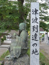 Postcard from Japan:Tsunami