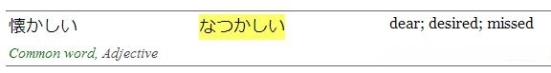 Natsukashii dictionary definition according to jisho.org