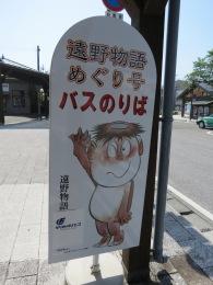 Yokai Bus Stop