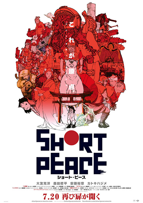 ©SHORT PEACE COMMITTEE ©KATSUHIRO OTOMO/MASH•ROOM/SHORT PEACE COMMITTEE
