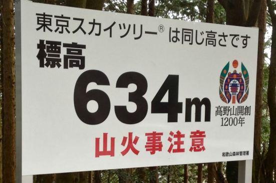 Altitude 634 metres - as high as the Skytree!
