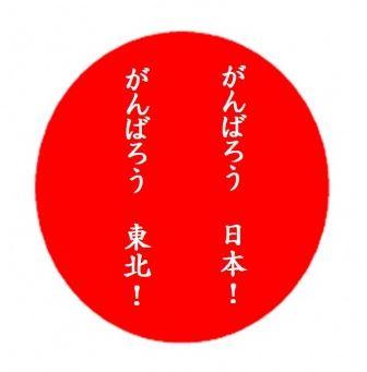 Ganbarou Tohoku