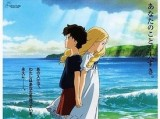 When Marnie Was There (思い出のマーニー)