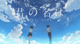 Movie Review: You Name(君の名は)